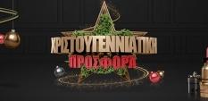 Χριστούγεννα στο NutraHolic!